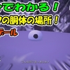 【KH3】オラフの胴体の場所!1分でわかる!アンデール!#23