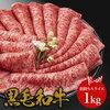 黒毛和牛 A4 A5ランク ・霜降り特上スライス 1kg・しゃぶしゃぶ すき焼き 和牛 高級肉 お肉 高級 お取り寄せ 焼肉 お取り寄せグルメ 牛肉 ロース リブロース 美味しいもの おいしいもの 肉 お中元 敬老の日 スライス 他をご紹介します。