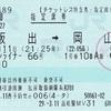 マリンライナー66号 指定席券【チケットレス特急券】