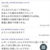 奥井成恵?..誰?..