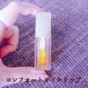 【ブルベ夏冬】クラランスのコンフォートリップオイルは単品でも重ねても使える【コンフォート リップオイル 01 ハニー】