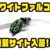 【フロッグプロダクツ】人気のジョイントクローラーベイト「ホワイトファルコン」通販サイト入荷!