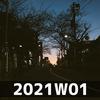 週報 2021W01