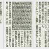 """中部経済新聞に""""ニットキャッププレゼント""""の記事が掲載されました"""
