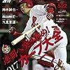 今日のカープ本:「今週の週刊ベースボールは、カープ特集!」