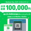 WeChat Payスタートキャンペーン