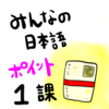 みんなの日本語1課(語彙&文型):教案を書くときのポイント!授業中によくある学生の間違いなど!