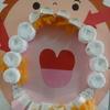 6月4日は、「むし歯予防の日」→「歯と口の健康週間」
