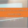 東京開発ビアバッシュに参加しました~2019年1月編~