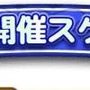 【FFRK】イベントスケジュール