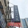 台南で台湾朝食が食べれるお店・雅客自強焼餅豆漿 3日目@台湾旅行7回目 2019.6 台南・台北