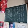 【完全版】壁掛けの定食メニューを制覇 @大網白里 まつや食堂