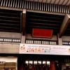 心の中で「ラーメン!」と叫ぶ、わたし達は。12/14(月)眉村ちあき日本武道館LIVE「日本元気女歌手〜夢だけど夢じゃなかった〜」雑感。