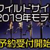 【レジットデザイン】戦闘力の高い4本(スピニング3本、ベイト1本)「ワイルドサイド2019年モデル」通販予約受付開始!