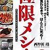 【読書感想】極限メシ!: あの人が生き抜くために食べたもの ☆☆☆☆