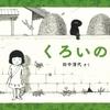 日本初の快挙!パープルアイランド賞絵本「くろいの」