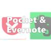 記事の整理はPocket→Evernoteが最強!私の活用の仕方を紹介します