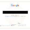 Googleの無料デジタルマーケティング講座「デジタルワークショップ」を修了した