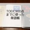 TOEIC900点を取るまでに使った単語帳まとめ(大学受験~TOEIC用)