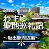 【わすゆ】鷲尾須美は勇者である聖地巡礼記(坂出駅周辺編)