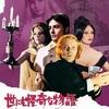 ドロン映画祭:「世にも怪奇な物語」(1967, 日本公開1969)