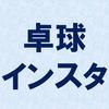 卓球選手のインスタグラム(Instagram)アカウント10選【SNSまとめ】