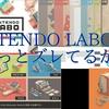 Nintendo Laboがちょっとズレてるかな…。