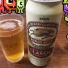 【感想】探し求めていたビール、「キリンクラシックラガー」をついに飲むことができた件!
