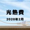 2020年02月 光熱費