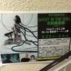 【映画】GHOST IN THE SHELL/攻殻機動隊を塚口サンサン劇場さんにて鑑賞!