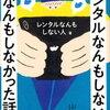 『レンタルなんもしない人』主演の増田貴久はどんな役?その他キャストも紹介!