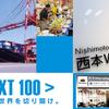 西本Wismettacホールディングス(9260)が9月29日に東証に上場!IPOスケジュール、幹事証券会社などのまとめ