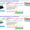 格安パソコンの時代『eX.computer、フルHDノングレア IPS液晶を採用で 税別2万円台の14.1型ノートPCを発売』。ツクモ電機。これは間違いなく買い。