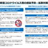 【当院における新型コロナウイルス感染症予防の取組み】