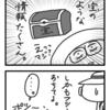 【情報】アウトプットの必要性【発信】