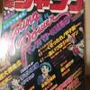 食事の時間(少年ジャンプ1978/9/15増刊号)
