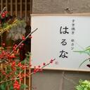 堺筋本町のすき焼き串カツはるなBLOG