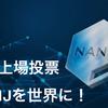 『NANJCOIN』が新規取引所上場チャンス!【SHARDAX(シャーダックス)の投票方法を徹底解説!】