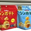 【おいしい】CMも話題のカルビーシンポテト 味やカロリーのレビュー(うすしお味&サワークリーム味)