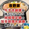 【吉野家】牛すき鍋膳を食べに行ったら地域限定鍋の旨辛味噌牛鍋膳を頼んでしまった