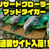【シグナル】光沢ウイングを採用した「リザードクローラー マッドタイガー」通販サイト入荷!