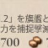 艦これ 任務「精強大型航空母艦、抜錨!」前編
