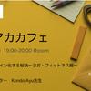ストアカカフェレポート(対面講座をオンライン化する秘訣〜ヨガ・フィットネス編〜)