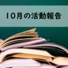 10月活動報告