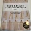 ★書籍★シャツ&ブラウスの基本パターン集/野木陽子