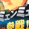 『スマブラSP』に『ARMS』よりミェンミェンが参戦決定!!6月30日配信 ARMSは漫画のほうじゃないぞ( ̄▽ ̄)