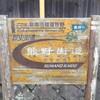熊野街道 この道わが旅 其の一 (樫井古戦場跡~山中渓)