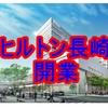 ヒルトン長崎 2021年11月1日開業