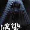 【感染】Jホラーシアターの第一弾作品
