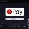 楽天Payが日本を変える